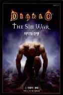 디아블로 : 죄악의 전쟁 1