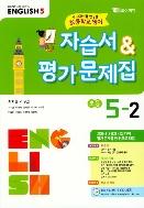 YBM 와이비엠 자습서 & 평가문제집 초등학교 영어5-2 (최희경) / 2015 개정 교육과정