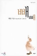 빼빼 - 재연 스님의 어른을 위한 동화 1판7쇄