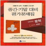 지학사 하이라이트 고등학교 고등 문학 중간 기말 대비 평가문제집 (2017년/ 권영민)