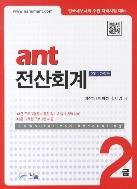 전산회계 (2급) : 한국세무사회주관 자격시험대비