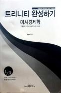 19.3. 3순환강의 황종휴 경제학 트리니티 완성하기 미시경제학 - 전3권 #