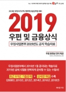 2019 우편 및 금융상식 학습자료 -우정사업본부