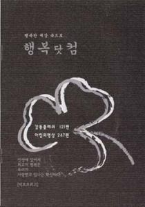 행복한 세상 속으로..행복닷컴(2disc)[감동플레쉬121편/아침의명상 247편]- 미개봉 [미개봉/ 새상품]