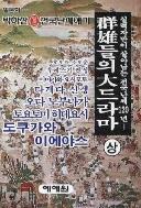 군웅들의 대드라마 (상,중,하 3권합본) - 박하산 일본 전국난세얘기