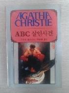아가사크리스티-6(ABC 살인사건)