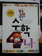 만만 수학 4-나(2007)