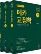2016대비 메카 교정학- ★부록없음★