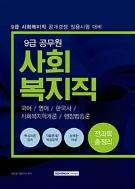 2019 9급 공무원 사회복지직 전과목 총정리 #