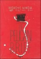 펠리컨 브리프 - 존 그리샴 장편추리소설 [미모의 법대여대생이 통렬히 파헤치는 미국 상층부의 음모와 비리,사랑] 초판 21쇄