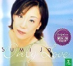 조수미 (Sumi Jo) / Only Love (2CD/8573849932)