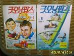 KBS 문화사업단 2권/ 굿모닝팝스 1998. 1. 8월호 -부록모름 없음. 꼭상세란참조
