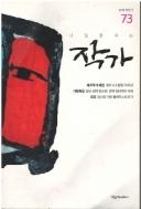 내일을 여는 작가 2018 하반기 (73호)