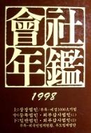 회사연감 會社年鑑 1998 세트 (전3권)