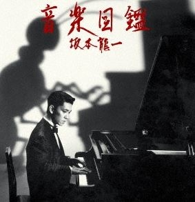 Ryuichi Sakamoto - 音樂圖鑑 미개봉 LP