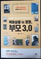 육아살롱 in 영화  부모 3.0