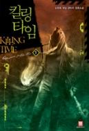 킬링타임1-5 (완결) -김정욱-