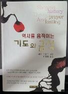 기도와 금식
