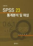 SPSS23 통계분석 및 해설 (CD 포함)