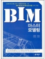 BIM 마스터 모델링 - Revit Architecture를 사용하여 근린생활시설 건축물 설계를 과정별로 따라할 수 있도록 구성한 책 초판1쇄