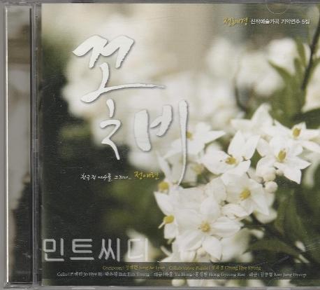 정혜경 - 신작예술가곡 가악연주 5집