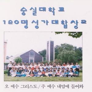 [오아시스] 웨스트민스터합창단 / 숭실대학 120명 성가대합창 2집 (미개봉)