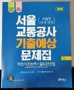 서울교통공사 NCS 기출예상문제집(2019)