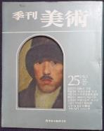 계간 미술 (25) 1983년   봄호   /사진의 제품 /상현서림  ☞ 서고위치:km 4  *[구매하시면 품절로 표기됩니다]