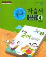 비상교육 완자 중등 국어 4(2-2) 자습서 김태철