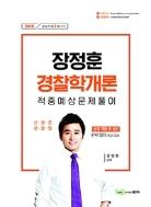 2019 장정훈 경찰학개론 적중예상 문제풀이 : 경찰채용 2차대비 #