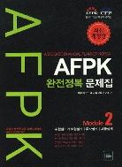 AFPK 완전정복 문제집 모듈세트 (Module 1 + Module 2) [전2권]