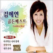 [미개봉] 김혜연 / 골든베스트 (2CD)