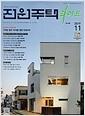 월간 전원주택 라이프 2019년-11월호 (신238-6)