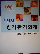 K-IFRS 관세사 원가관리회계