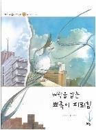 벼락을 잡는 뾰족이 피뢰침 (원리친구 과학동화, 59 - 물리 : 도구의 원리)   (ISBN : 9788959571208)