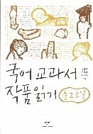 국어 교과서 작품 읽기 : 중2 소설   (ISBN : 9788936458126)