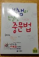 박샘의 친절한 중문법 직강 CD 2장