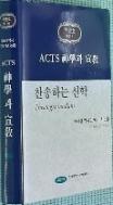 ACTS 신학과 선교 (찬송하는 신학) 상품소개 참고하세요