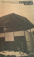 출판도시 건축 기행 (1999~2003)