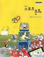 고등학교 스포츠문화 교과서 (천재교육)