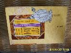 민음사 / 삼국지 5 (전10권중,,) / 나관중 지음. 이문열 평역 -사진.아래참조