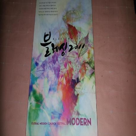 Modern - Blessing 2011
