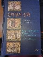 신약성서 신학 -중쇄