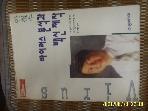 정보시대 / 안철수 바이러스 분석과 백신 제작 -부록모름 없음. 95년.초판.사진.꼭상세란참조