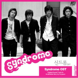 [중고] O.S.T. / 신드롬 (Syndrome)