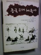 중국 고대 체육사  [정삼현/신지서원/하단참조]  ///