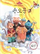 손오공 (쏙닥쏙닥 세계명작동화, 29 - 웃음과 재치)   (ISBN : 9788963291161)