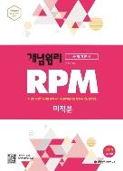 개념원리 RPM 고등 미적분 (알피엠)