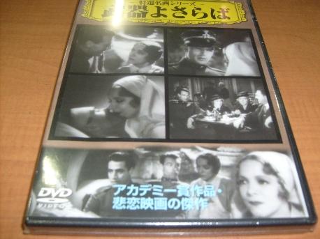 [일본어자막 DVD] Farewell to arms: 무기여 잘 있거라(새것) - 일본어