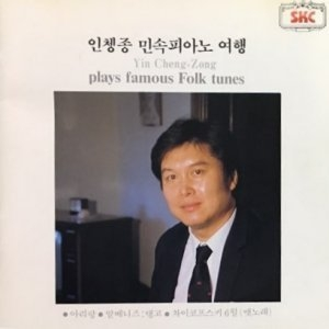Yin Cheng-Zong (인첸종) / 민속피아노 여행 (Play Famous Folk Tunes) (SKCDC0291)